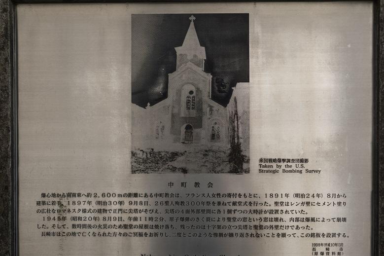 中町教会、 原爆遺構としての銘板