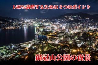 「鍋冠山の夜景」~140%満喫するための3つのポイント【必見!】