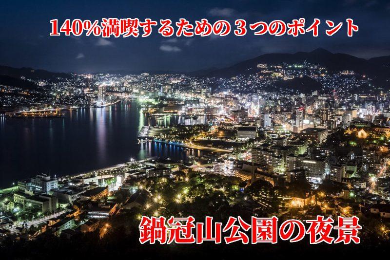 「鍋冠山の夜景」~140%満喫するための3大ポイント【感動写真付き!】