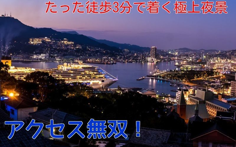 グラバースカイロードからの新世界三大夜景、長崎の夜景