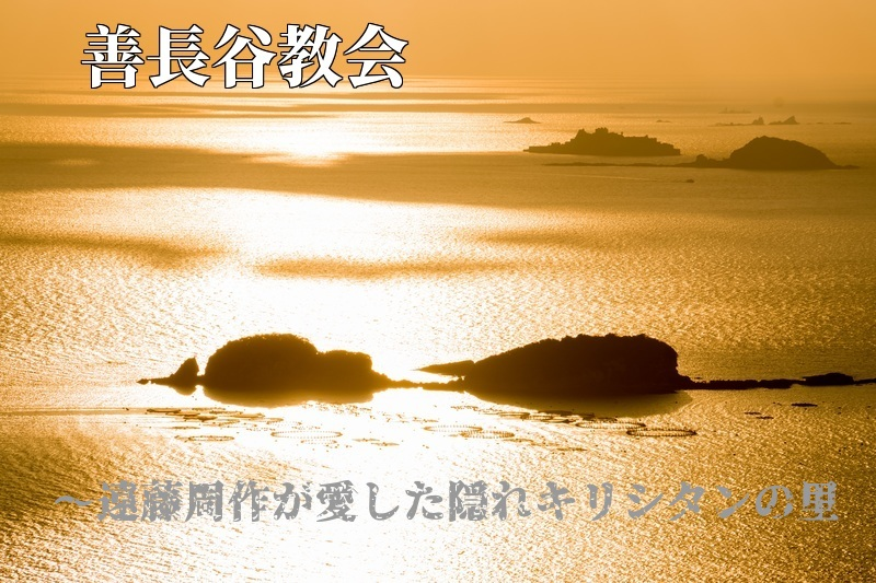 「善長谷教会」~遠藤周作が愛した【隠れキリシタンの里】