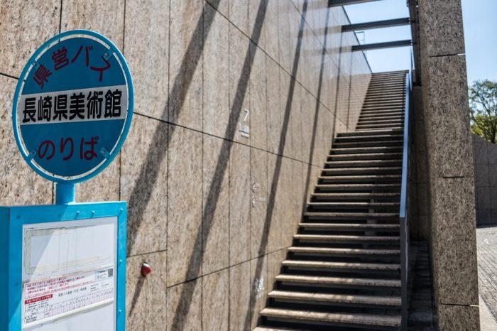 長崎県美術館屋上展望所への階段