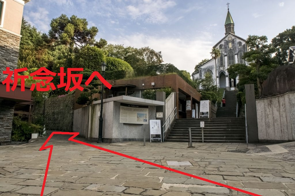 大浦天主堂から祈念坂へ