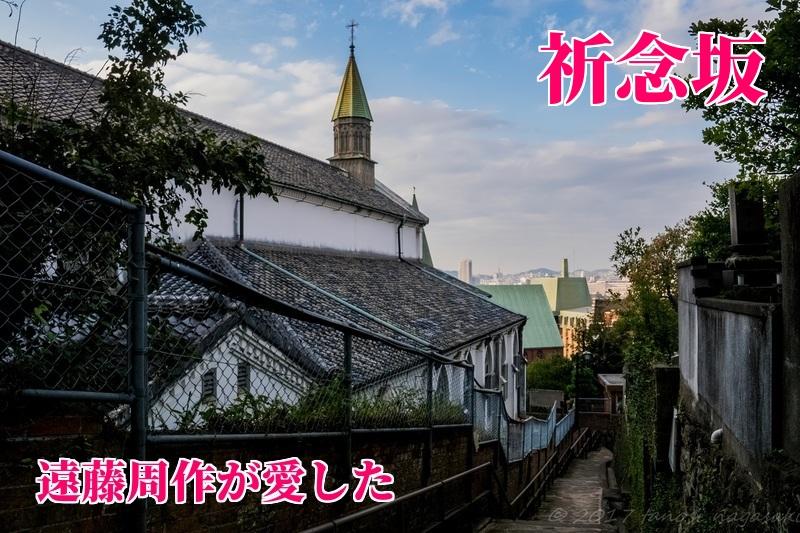 「祈念坂」~大浦天主堂路地裏の【名画のような風景】