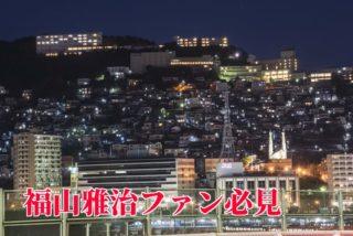 「旭大橋の夜景」~【花火大会の穴場】長崎駅から徒歩10分