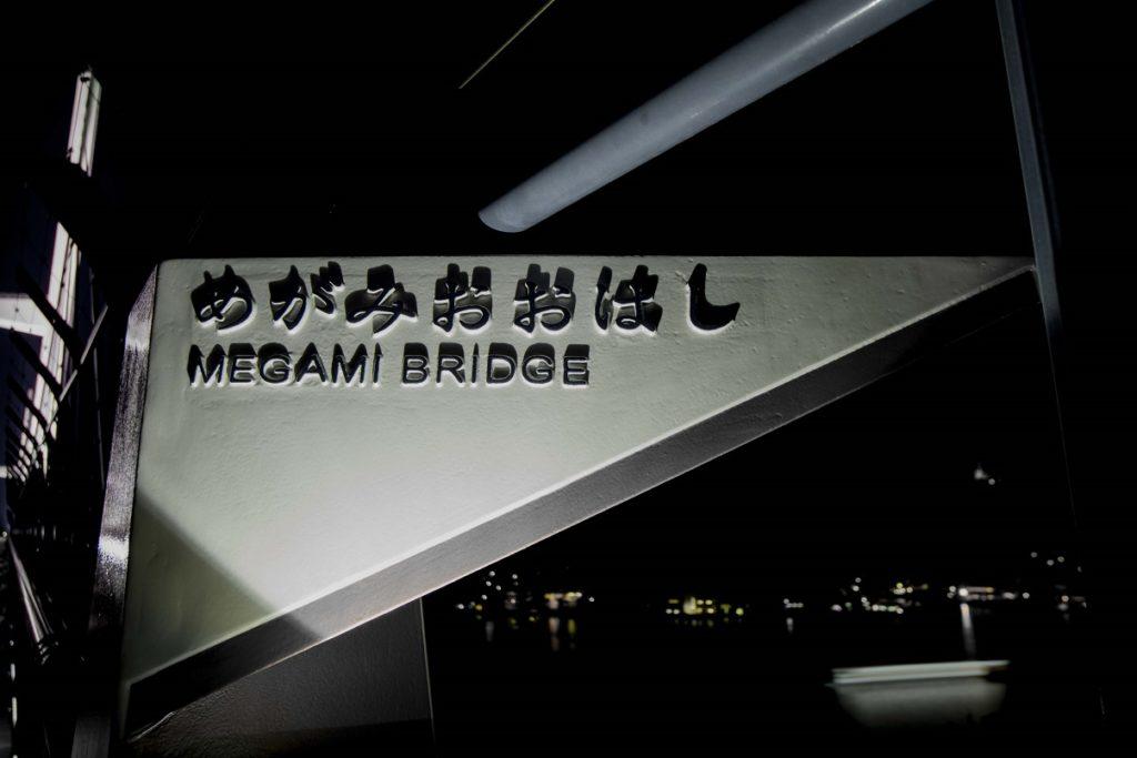 夜の女神大橋