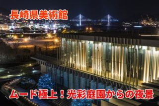 長崎県美術館の夜景~【デートに最適!】ムード特A級な穴場SPOT