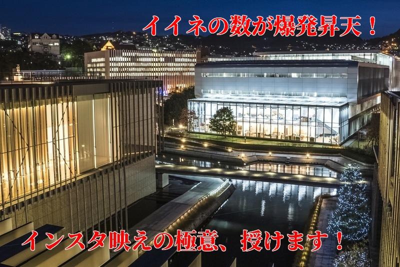 【夜景撮影 講座】「長崎県美術館編」【イイネが爆発昇天!!】