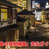 出島のライトアップ~【絶賛開催中】営業時間は夜21時まで