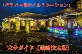 「グラバー園のイルミネーション 光の庭園2019-2020」【開催期間&時間は?】~200%満足を絶対保障!