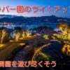グラバー園のライトアップ2019~【夜間開園を遊び尽くす】攻略ガイド