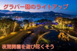 グラバー園のライトアップ2018~【夜間開園を遊び尽くす】攻略ガイド