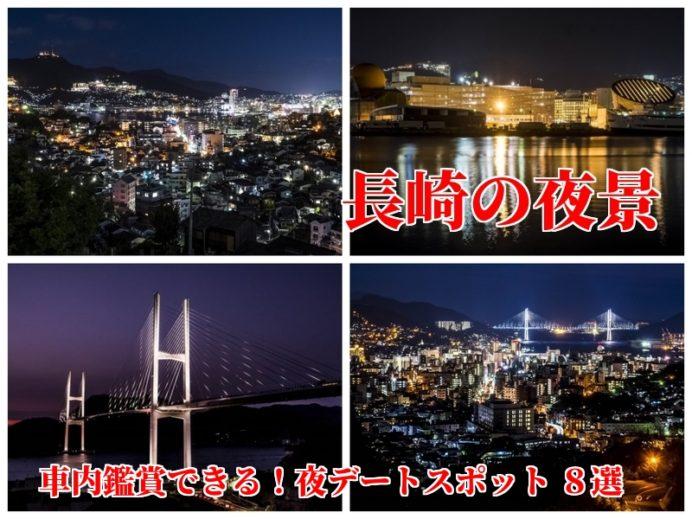 長崎の夜景。車内鑑賞できるスポット