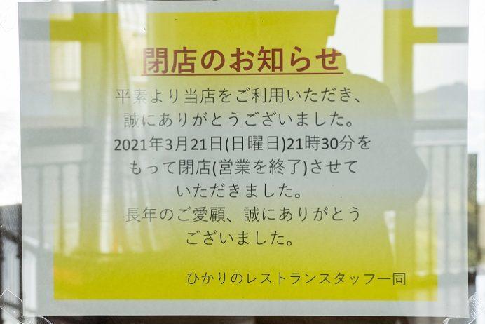 ひかりのレストラン(稲佐山山頂展望台内)