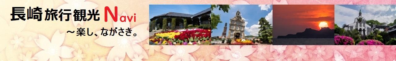 長崎旅行・観光Navi ~楽し、ながさき。~