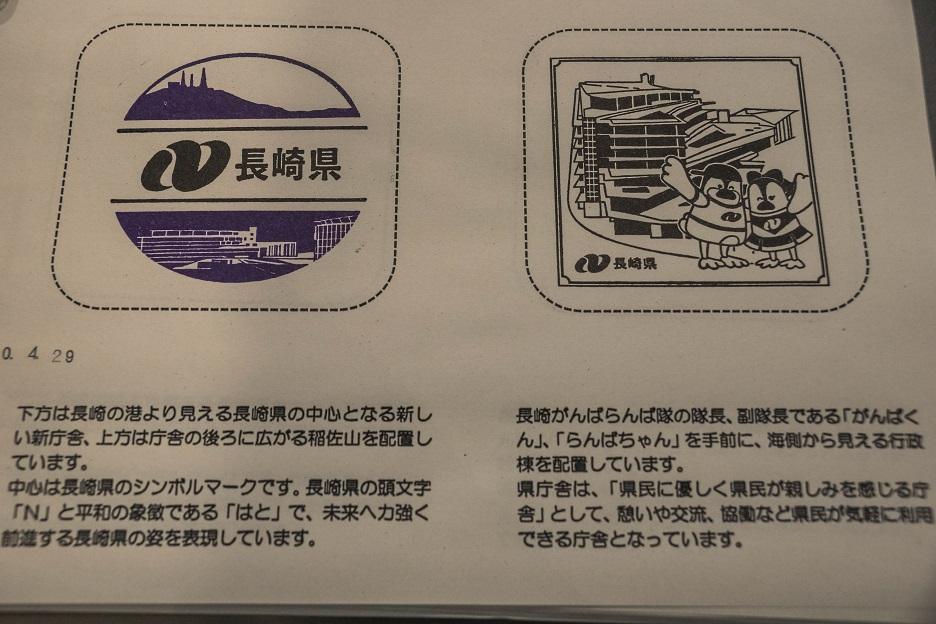 長崎県庁新庁舎の記念スタンプ