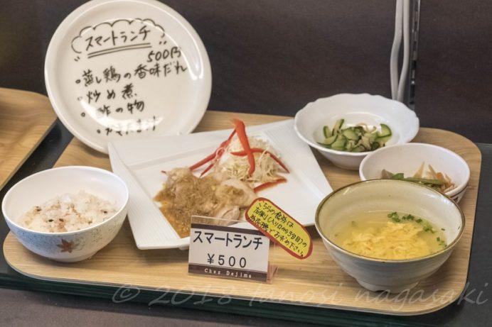 長崎県庁レストラン シェ・デジマのスマートランチ