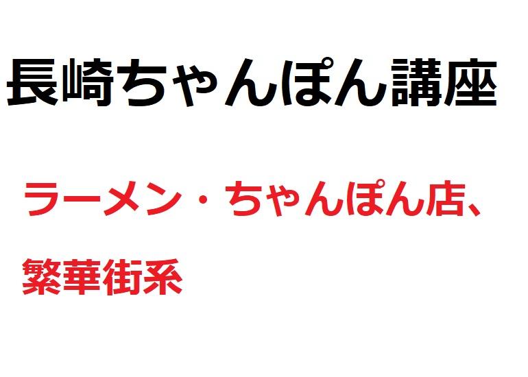 長崎ちゃんぽん講座/『ラーメン・ちゃんぽん店、繁華街系』【店のジャンル】