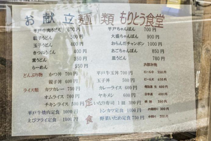平戸のもりとう(森藤)食堂のメニュー