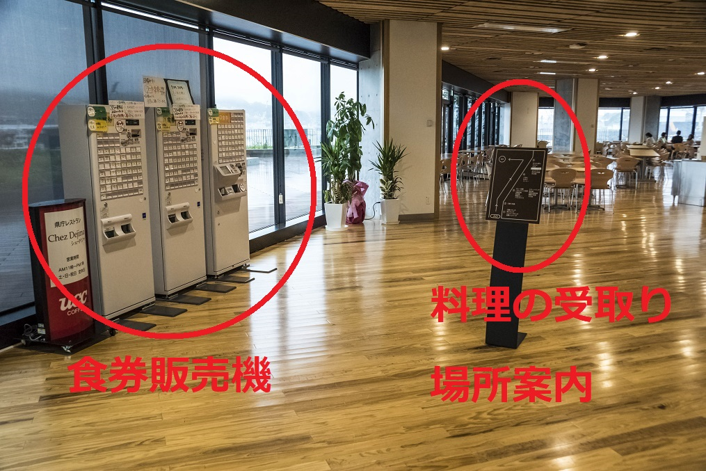 長崎県庁レストラン シェ・デジマ