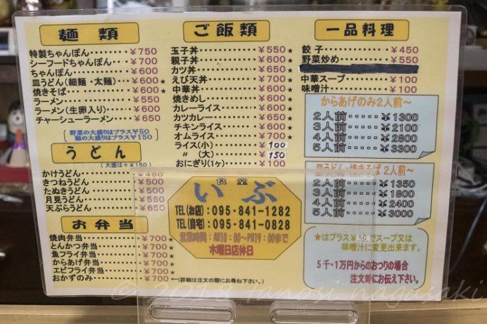 長崎市式見の食堂いぶのメニュー
