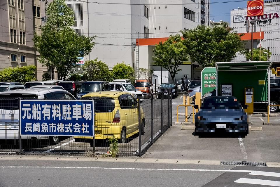 元船有料駐車場