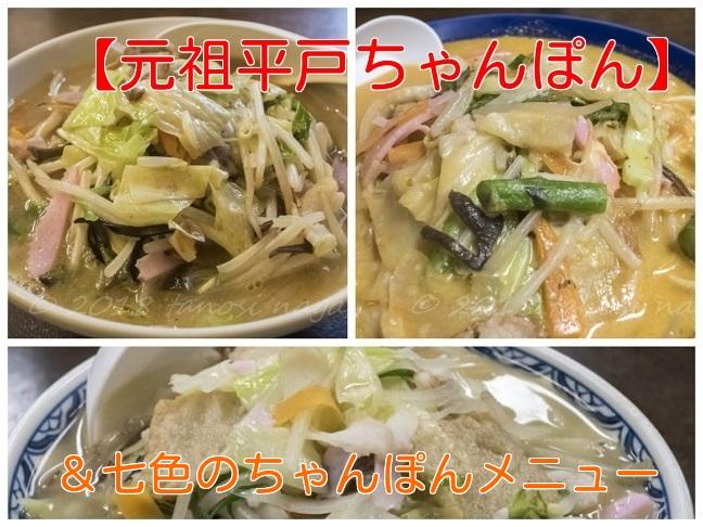 めしどころ一楽(平戸市)の平戸ちゃんぽん