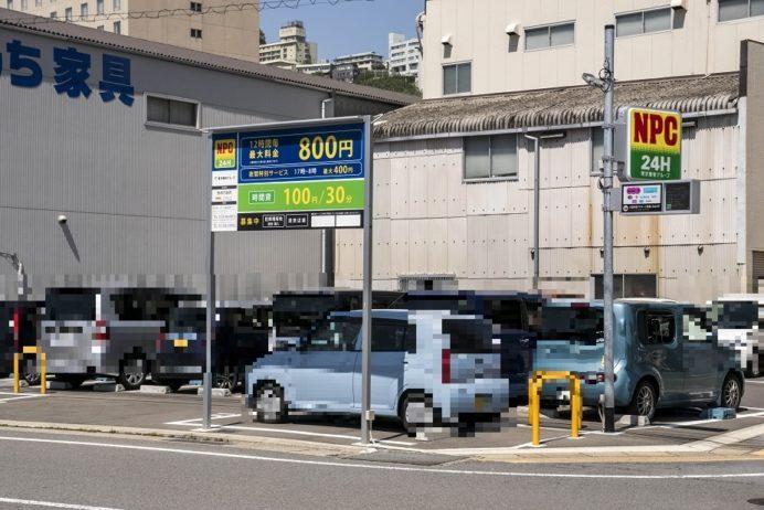 NPC24H長崎元船町パーキング(長崎県庁、JR長崎周辺駐車場)