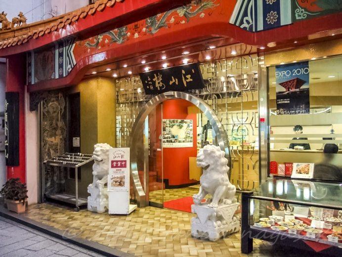 中国菜館江山楼 中華街本店の外装
