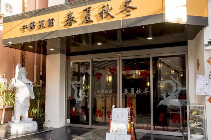 中華菜館 春夏秋冬(長崎新地中華街)