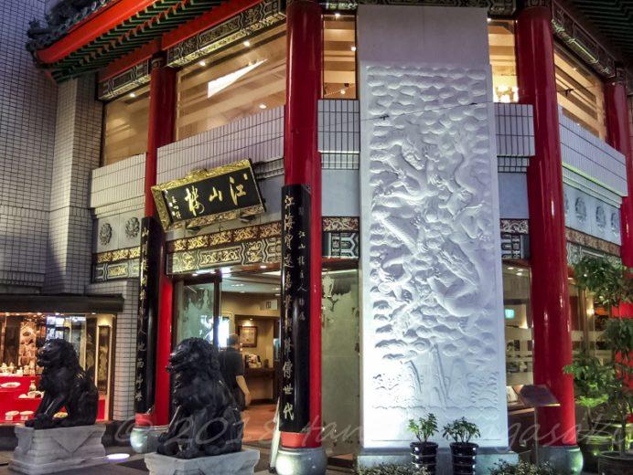 江山楼 長崎中華街新館の外装