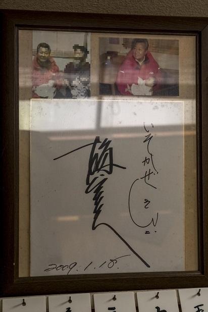 長崎市式見の食堂いぶでの梅宮辰夫の写真