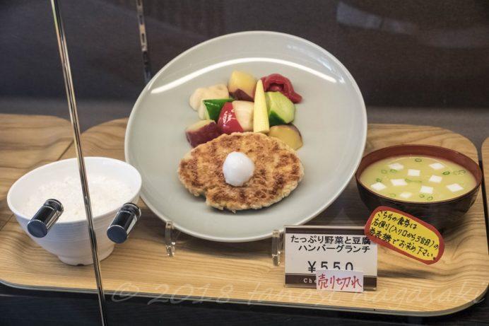 長崎県庁レストラン シェ・デジマのたっぷり野菜と豆腐ハンバーグランチ