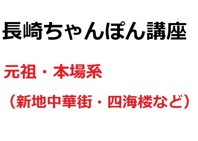 長崎ちゃんぽん講座/『元祖・本場系(新地中華街・四海楼など)』【店のジャンル】