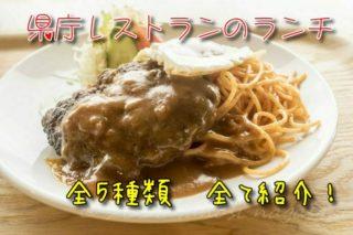 「長崎県庁レストラン シェ・デジマ」のランチは全5種類~全て紹介します。【メニュー一覧付】