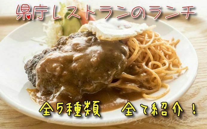 長崎県庁レストラン シェ・デジマのランチ