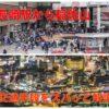 「長崎駅から稲佐山の行き方」【交通手段をズバッと解説!】