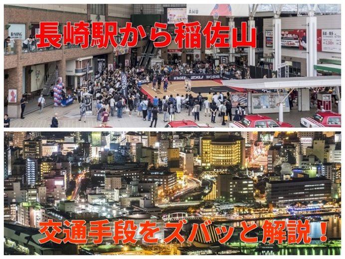 長崎駅から稲佐山まで