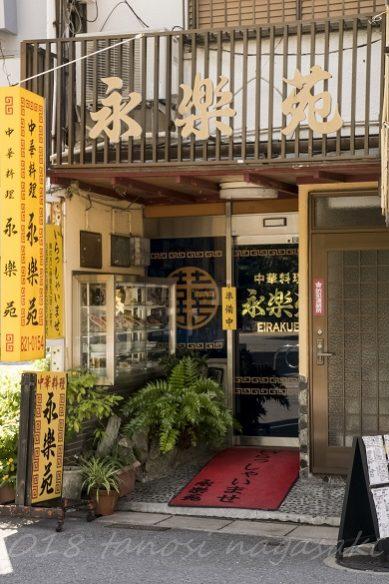 中華料理 永楽苑(長崎市江戸町)