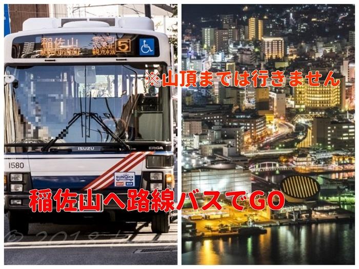 稲佐山行き路線バスは【料金爆安】|バス停の場所&時刻表付き