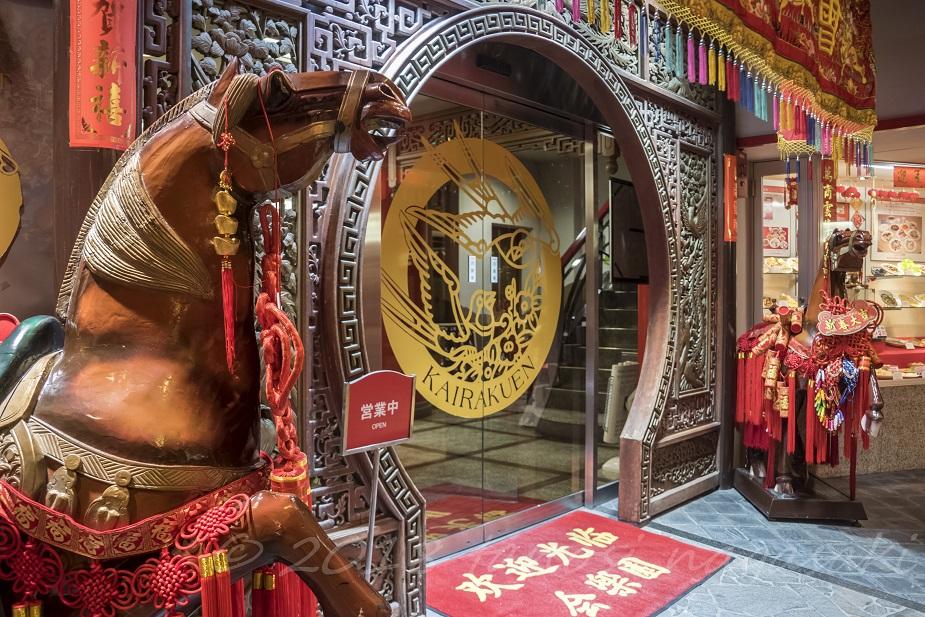 長崎ランタンフェスティバル(長崎新地中華街)の会楽園