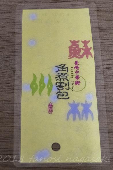 長崎中華街中秋節の蘇州林前の整理券