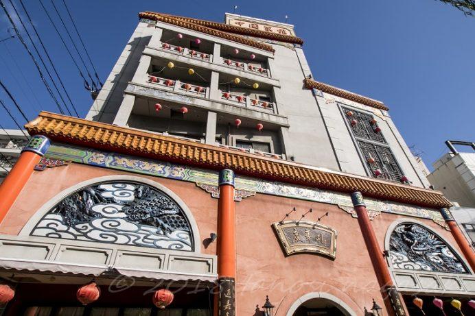 中国菜館 慶華園(中島川沿い)