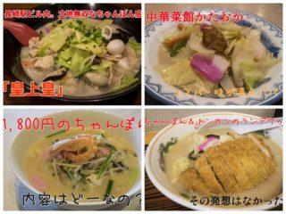 長崎駅のちゃんぽん 【後悔ナシ】必食9選!~有名店から穴場まで