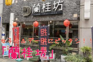 「蘭桂坊」(長崎駅前)でちゃんぽん~【女子会&デートに超オススメ中華!】