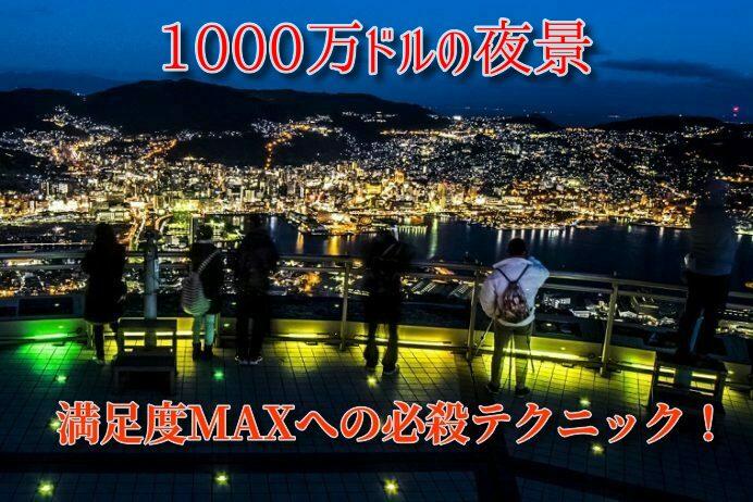 「稲佐山の夜景」【一番キレイ&混雑回避の鉄壁時間】で満足度MAX!