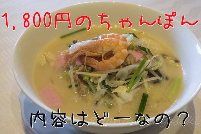 中国料理 桃林(ホテルニュー長崎)のちゃんぽん