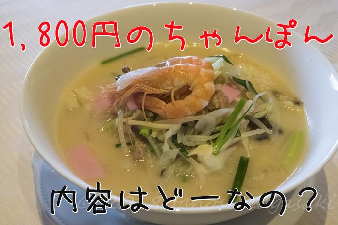 「桃林」(ホテルニュー長崎)【1,800円のちゃんぽん!!】どんだけ〜