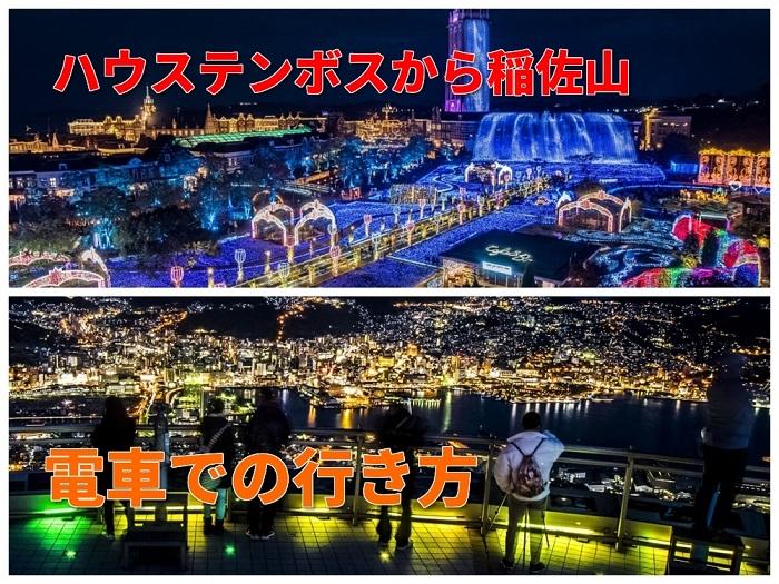 ハウステンボスから稲佐山 電車でGO!【完全ガイド】