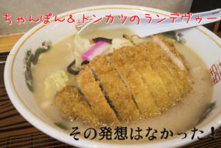 「うまかもん亭」(長崎駅前)~ちゃんぽん&トンカツが合体ィィィイ!!
